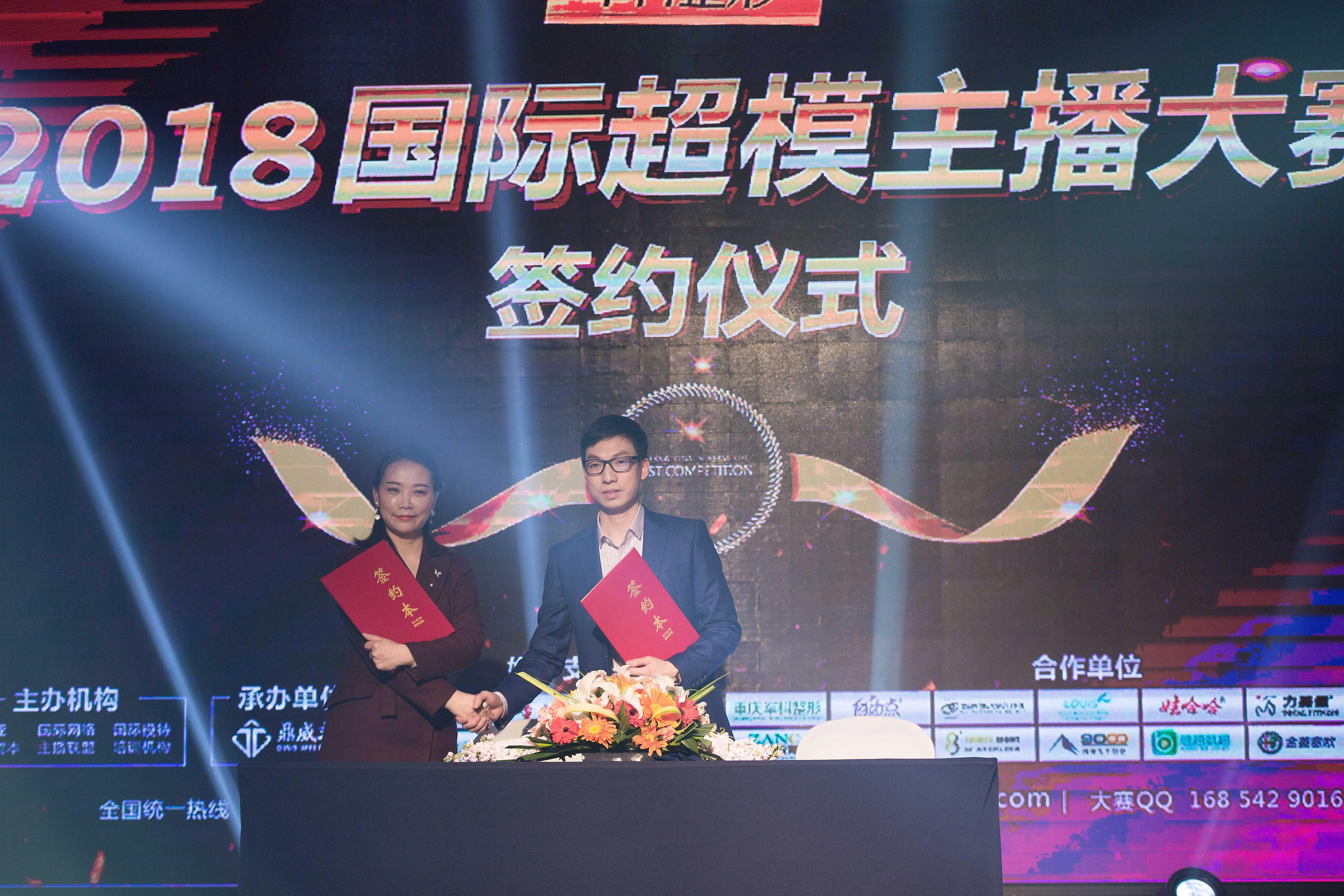 国际超模主播大赛和重庆赛区总冠名商签约