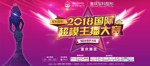 2018年国际超模主播大赛