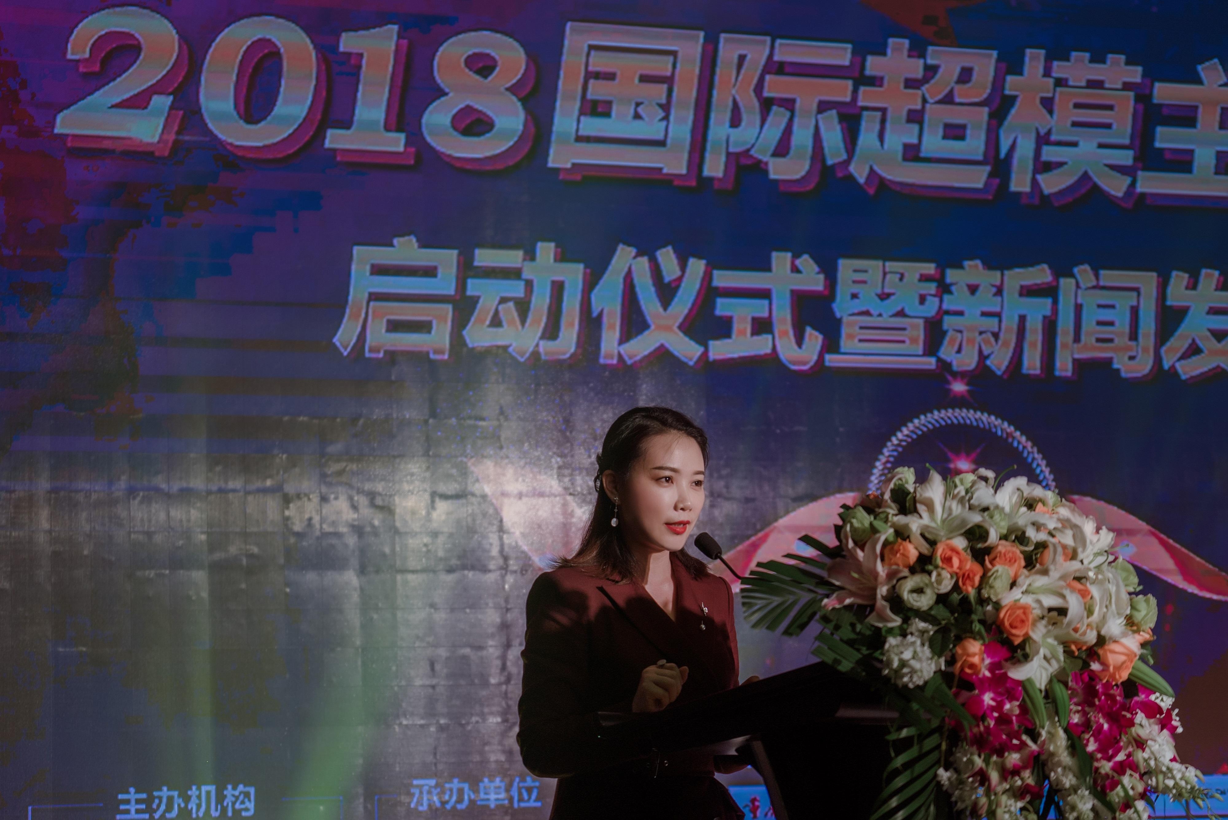 国际超模主播大赛重庆赛区总冠名商军科整形贾岚女士致辞