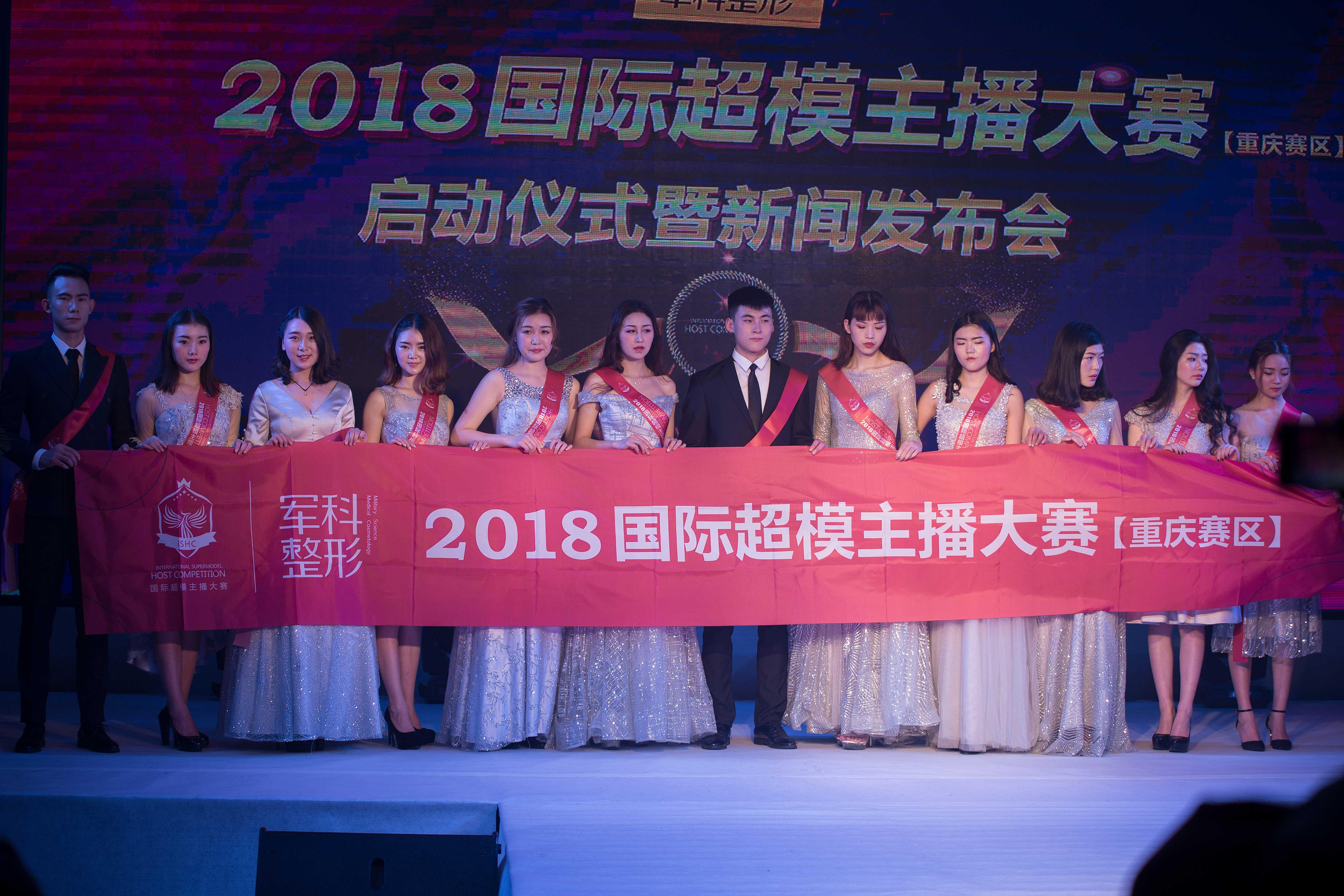 2018国际超模主播大赛重庆赛区启动仪式